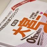【イベント撮影】地域活性イベント大宮コン