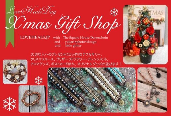 X'mas gift shop DM