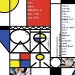 【グループ展】東京を楽しむ写真展2012 『東京○△□』